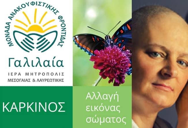 Καρκίνος. Αλλαγή εικόνας σώματος